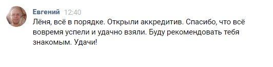 Евгений, строитель.